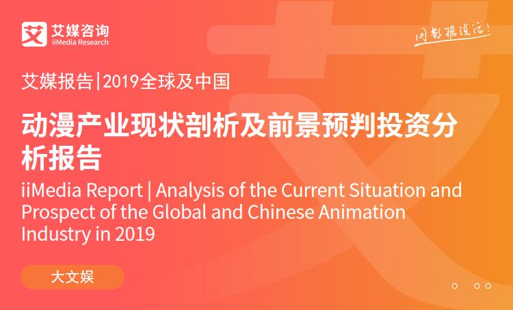 艾媒报告 |2019全球及中国动漫产业现状剖析及前景预判投资分析报告
