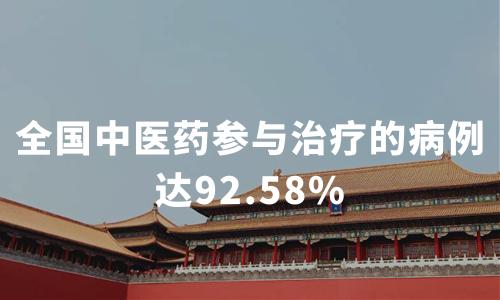 全国中医药参与治疗的病例达92.58%!中国中药材市场规模及进出口贸易趋势分析