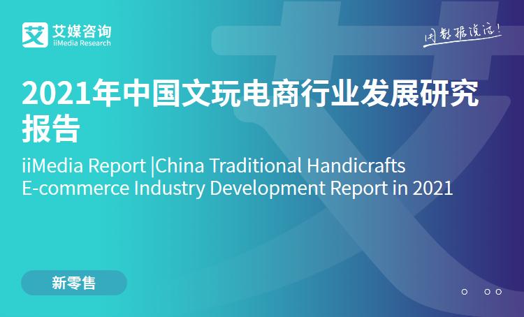 艾媒咨询|2021年中国文玩电商行业发展研究报告