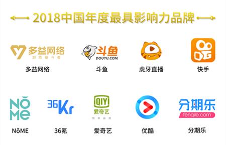 """艾媒发布""""年度最具影响力品牌""""名单,斗鱼、虎牙、快手、爱奇艺等上榜"""
