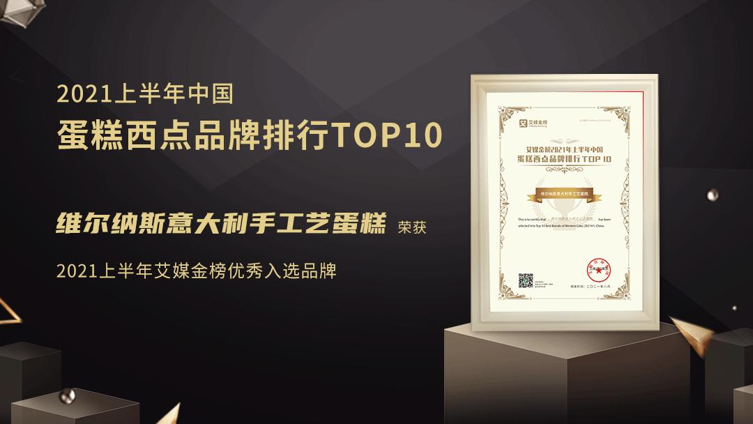 维尔纳斯意大利手工艺蛋糕入选艾媒金榜2021上半年中国蛋糕西点品牌TOP10