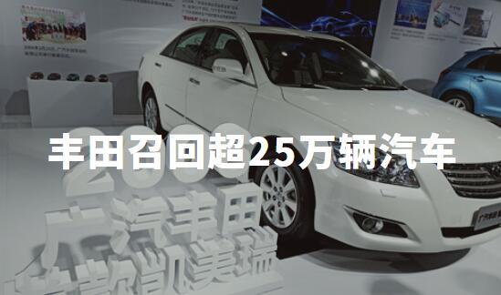 又现召回事件!因燃油泵隐患或致车辆行驶中熄火,丰田召回超25万辆汽车