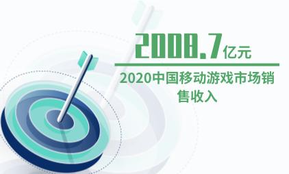 游戏行业数据分析:2020中国移动游戏市场销售收入预计达2008.7亿元