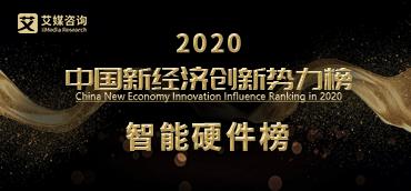 2020中国新经济创新势力榜-智能硬件榜结果公布