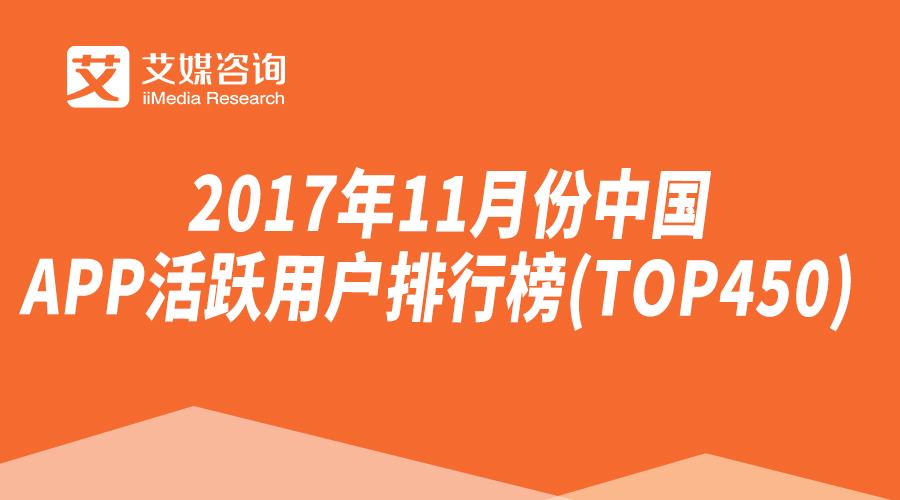艾媒榜单丨2017年11月份中国APP活跃用户排行榜(TOP450)