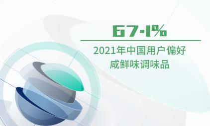 调味品行业数据分析:2021年中国67.1%用户偏好咸鲜味调味品