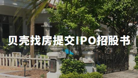 国内居住服务平台第一股?贝壳找房正式提交IPO招股书,至今尚未盈利