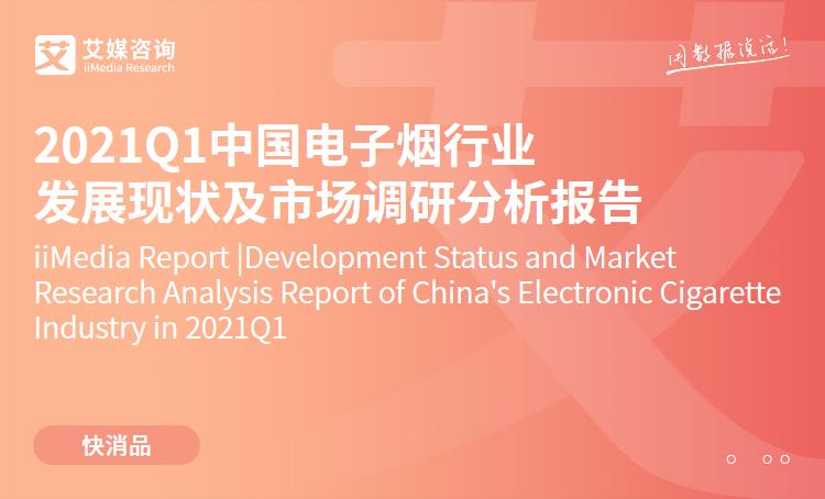 艾媒咨询|2021Q1中国电子烟大发一分彩发展现状及市场调研分析报告