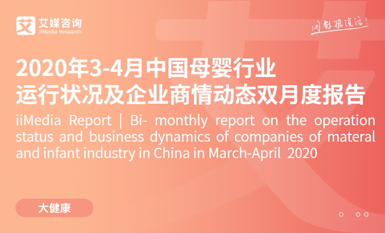 艾媒咨询|2020年3-4月中国母婴行业运行状况及企业商情动态双月度报告