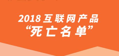 """2018互联网产品""""死亡名单""""大盘点:网易博客、QQ宠物等皆已停运"""