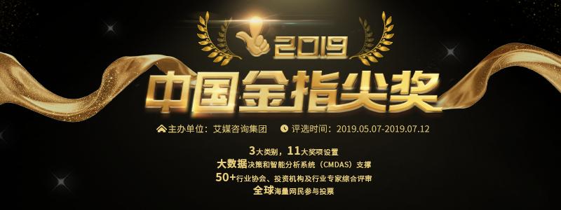 """艾媒咨询""""2019中国金指尖奖""""报名正式启动"""