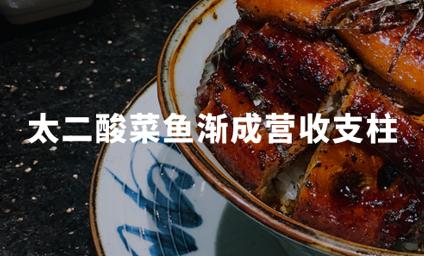 财报解读 | 九毛九2019年营收26.87亿,净利大增175%,太二酸菜鱼渐成营收支柱