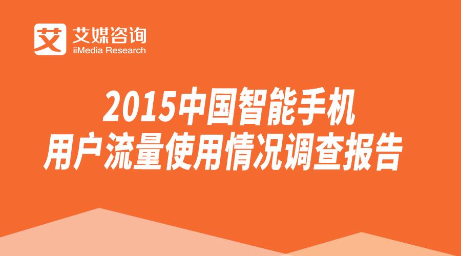 2015中国智能手机用户流量使用情况调查报告