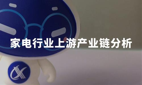 2020H1中国家电行业上游产业链分析:钢材、LCD电视面板