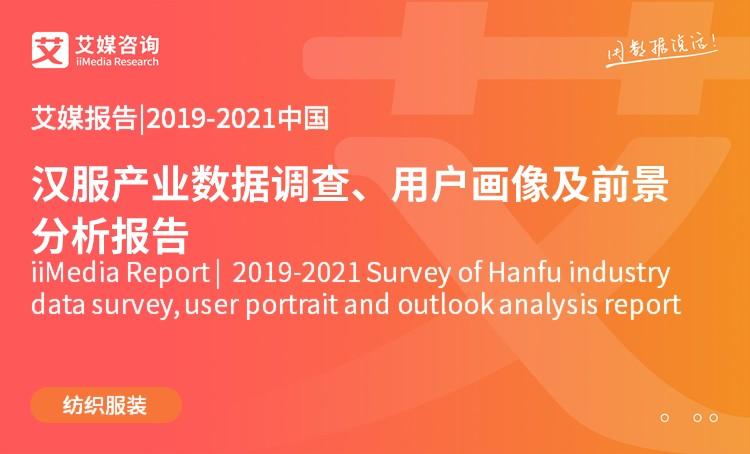 艾媒报告|2019-2021中国汉服五分3d数据调查、用户画像及前景分析报告