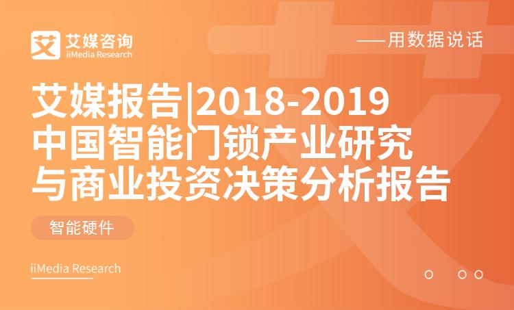 艾媒报告 |2018-2019中国智能门锁产业研究与商业投资决策分析报告