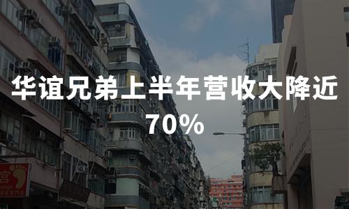华谊兄弟:上半年营收大降近70%,《八佰》为下半年业绩提振信心