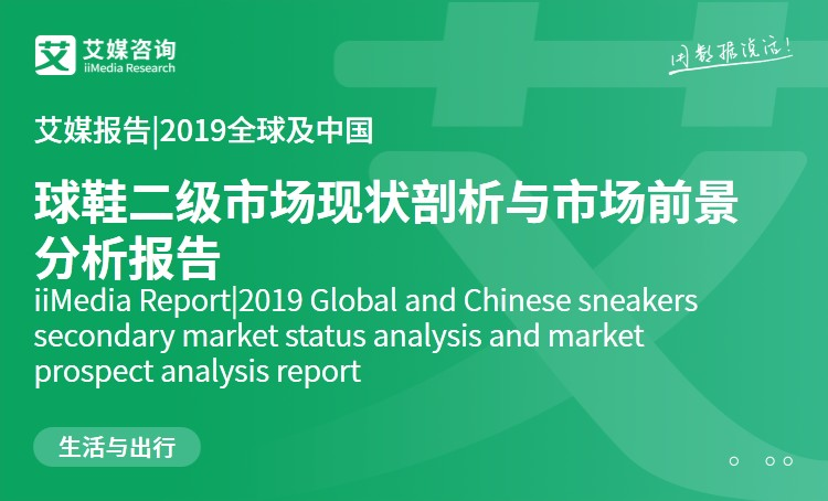 艾媒报告|2019全球及中国球鞋二级市场现状剖析与市场前景分析报告