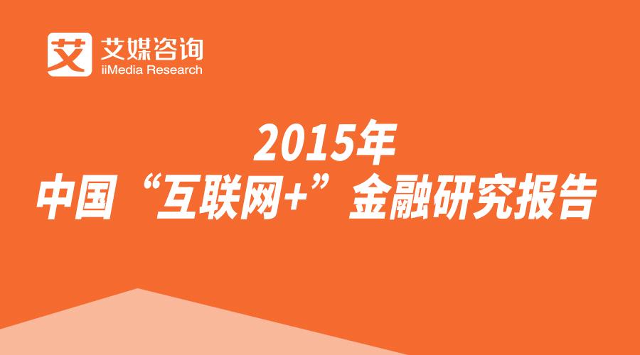 """艾媒咨询:2015年中国""""互联网+""""金融研究报告"""
