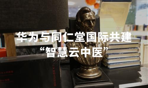 """华为与同仁堂国际共建""""智慧云中医"""",2020年中国医疗电商市场发展现状分析"""