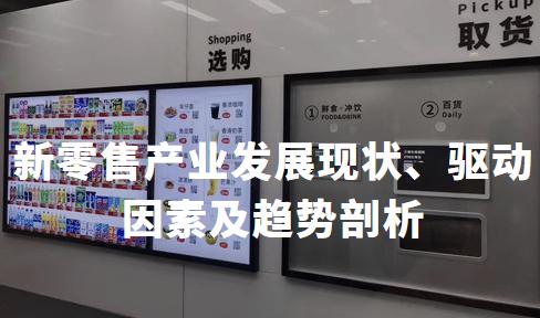 2019-2020年中国新零售产业发展现状、驱动因素及趋势剖析