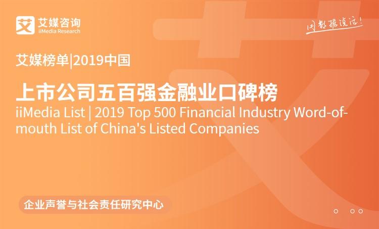 艾媒榜单 |2019中国上市公司五百强金融业口碑榜
