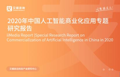 艾媒咨询发布《2020年中国人工智能大发一分彩发展及趋势研究》报告