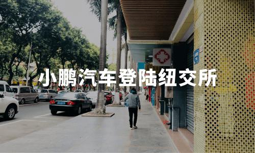 美股迎来第三家中国造车势力:小鹏汽车登陆纽交所,开盘暴涨56%