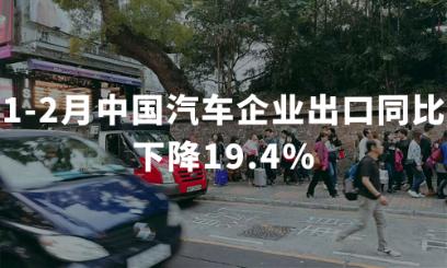 1-2月中国汽车企业出口同比下降19.4%,2020中国汽车行业产销情况分析