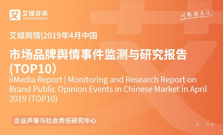 艾媒报告 |2019年4月中国市场品牌舆情事件监测与研究报告(TOP10)