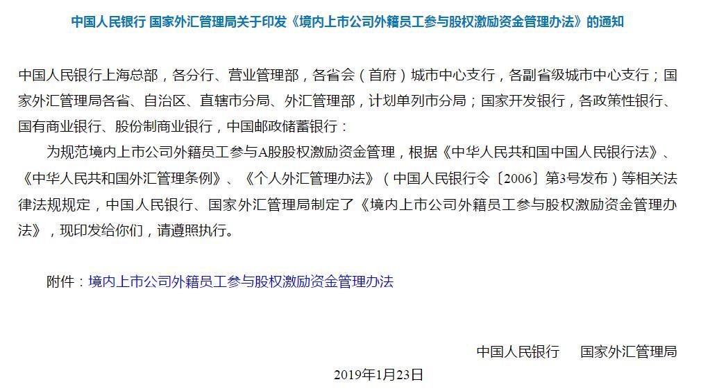外汇管理局:积极支持上市公司外籍员工股权激励