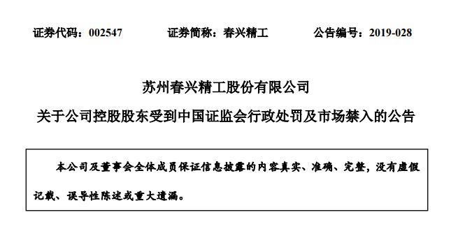 春?#21496;?#24037;控股股东孙洁晓被证监会采取禁入措施