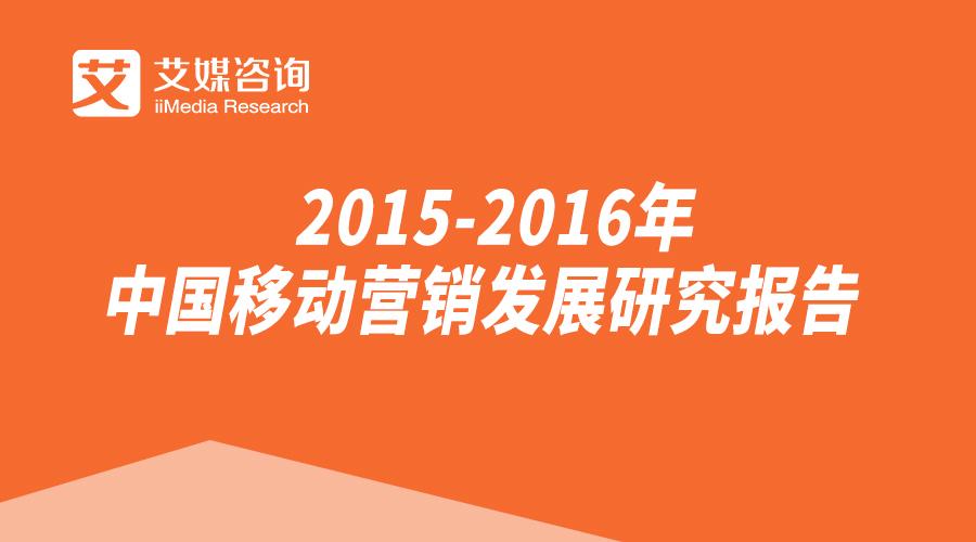 艾媒咨询:2015-2016年中国移动营销发展研究报告
