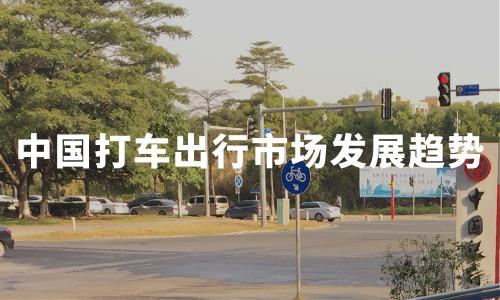 北上深等12城鼓励出租车正常运营,2019中国打车出行市场发展趋势分析