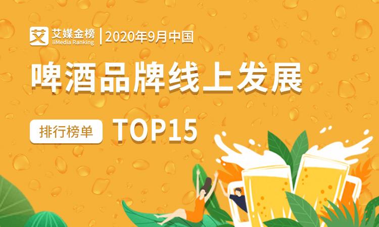 艾媒金榜| 2020年9月中国啤酒品牌线上发展排行榜单TOP15
