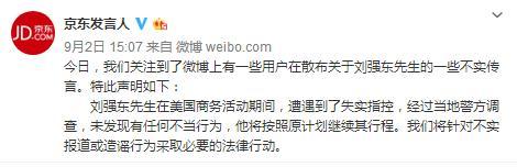 摊上事!刘强东在美被捕照片曝光,或坐实性侵女大学生?