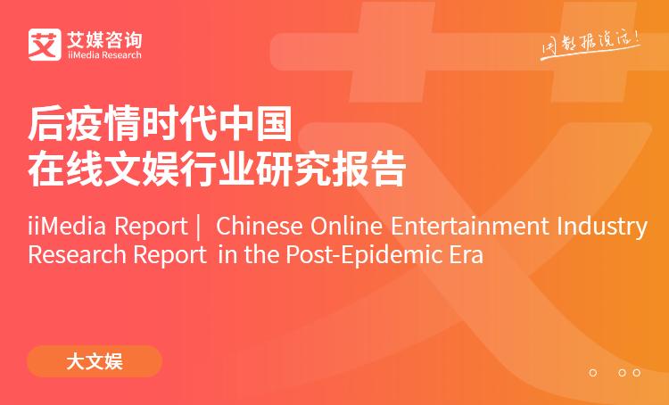 艾媒咨询|后疫情时代中国在线文娱行业研究报告