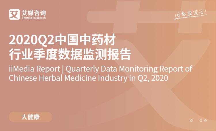 艾媒咨询|2020Q2中国中药材行业季度数据监测报告