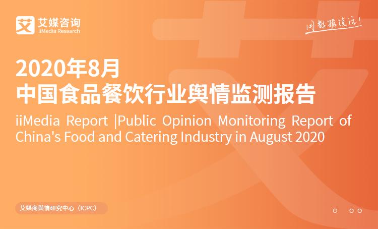 艾媒舆情|2020年8月中国食品餐饮行业舆情监测报告