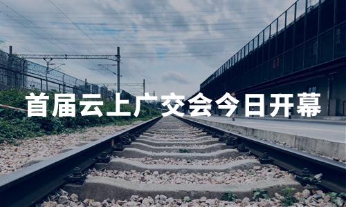 首届云上广交会今日开幕,参展商可进行24小时不间断直播