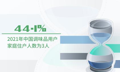 调味品行业数据分析:2021年中国44.1%调味品用户家庭住户人数为3人