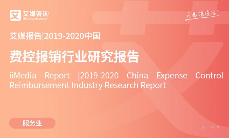 艾媒报告|2019-2020中国费控报销行业研究报告