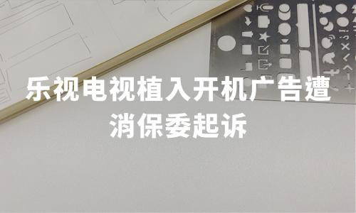 乐视电视植入开机广告遭消保委起诉,中国网民如何看待中国智能电视开机广告?