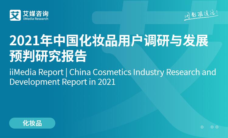 艾媒咨询|2021年中国化妆品用户调研与发展预判研究报告