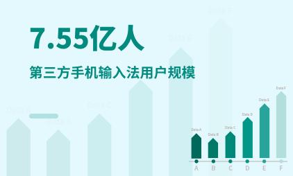 输入法行业数据分析: 2020年中国第三方手机输入法用户规模为7.55亿人
