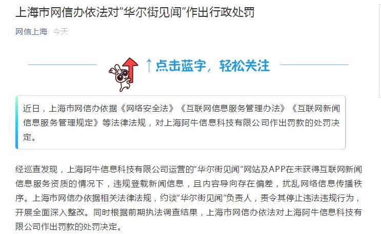 """因违规登载新闻信息,上海网信办对 """"华尔街见闻""""作出行政处罚"""