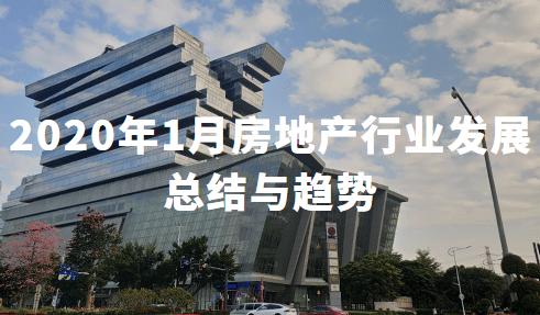 2020年1月中国房地产行业发展总结与趋势解读