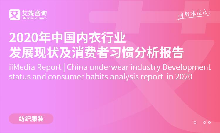 艾媒咨询|2020年中国内衣行业发展现状及消费者习惯分析报告