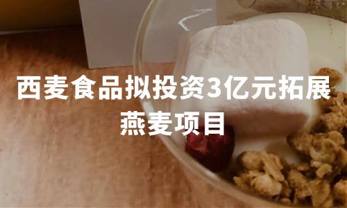 西麦食品拟投资3亿元拓展燕麦项目,中国休闲食品电商市场现状与趋势分析