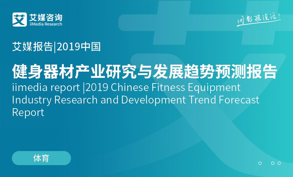 艾媒报告|2019年中国健身器材产业研究与发展趋势预测报告